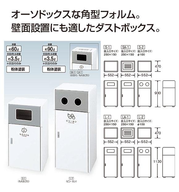 山崎産業 ニュースカイダスト分別 - 壁面設置にも適した角型ダストボックス【代引不可】01