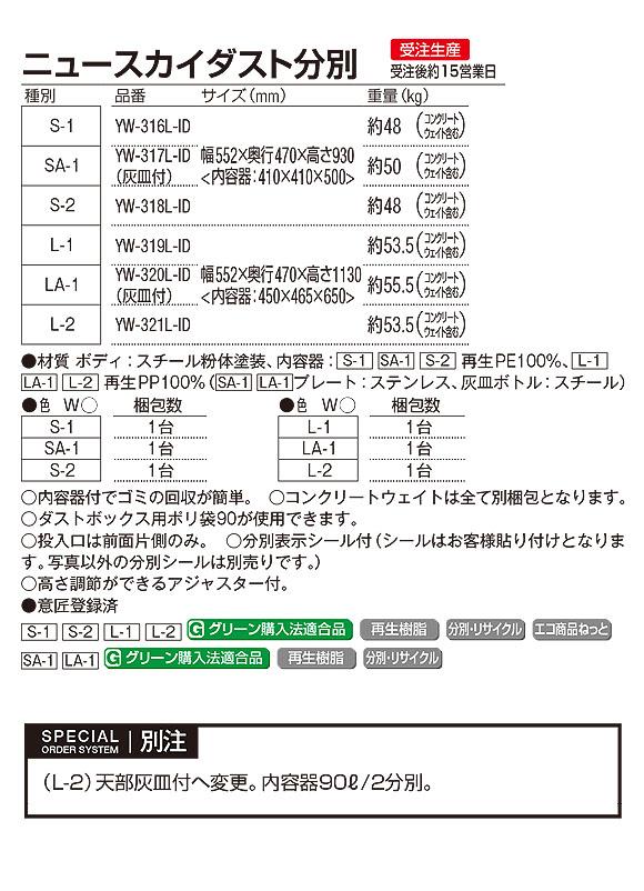 山崎産業 ニュースカイダスト分別 - 壁面設置にも適した角型ダストボックス【代引不可】02