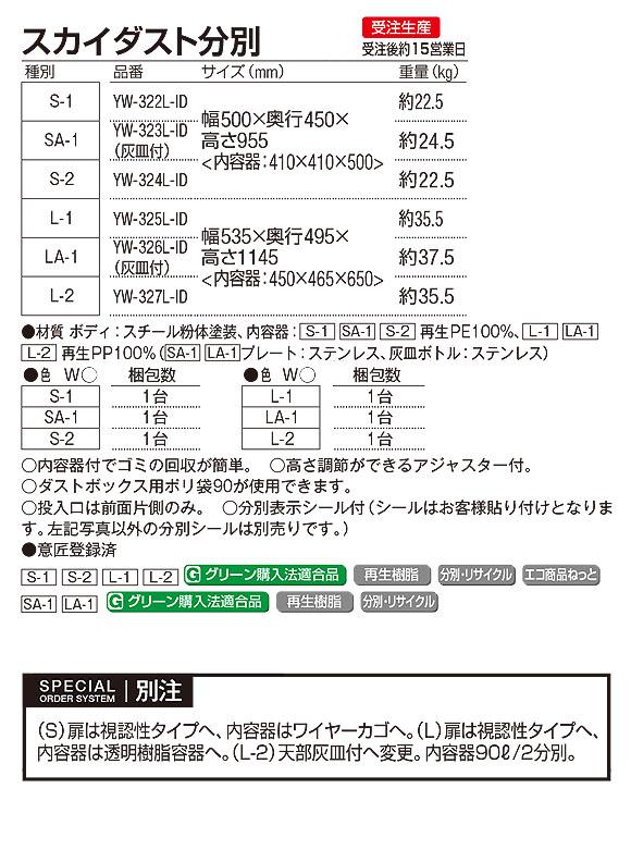 山崎産業 スカイダスト分別 - さまざまな場所にフィットするベーシックなダストボックス【代引不可】02