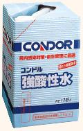 コンドル強酸性水