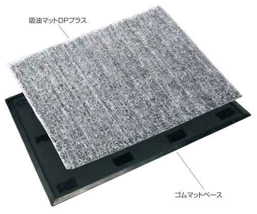 山崎産業 ゴムマットベース (吸油マットDPプラス用マジッククロス付き)【代引不可】03