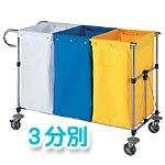 コンドルシステムカート(3分別)