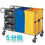 コンドルシステムカート(5分別)