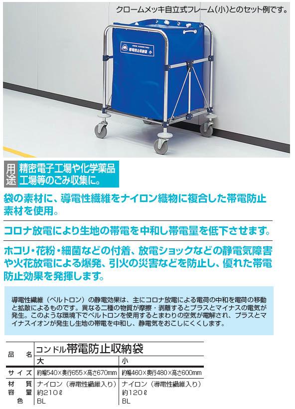 山崎産業 コンドル 帯電防止ダストカート(※布袋付き)【代引不可】01