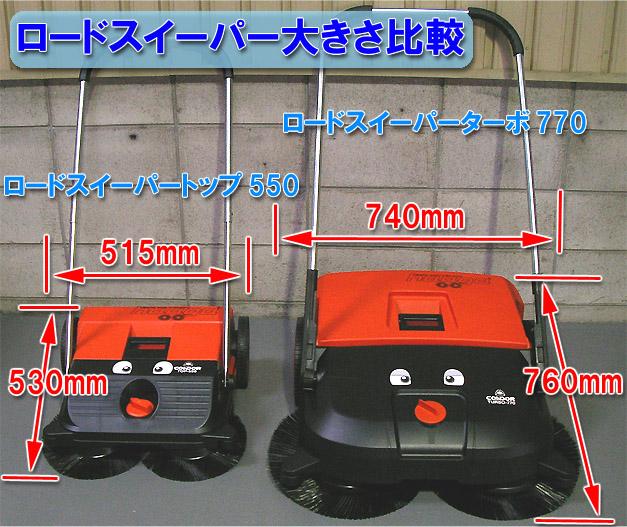 コンドル ロードスイーパー トップ550/ターボ770 大きさ比較