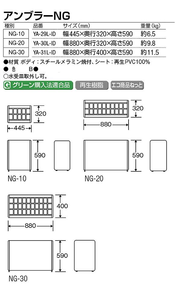 山崎産業 アンブラーNG
