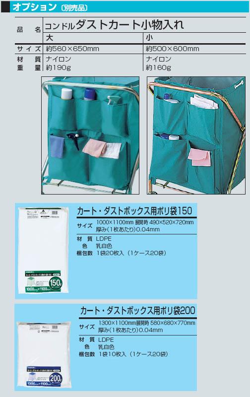 山崎産業 コンドル ダストカートY-1/Y-1C(※布袋付き)【代引不可】01