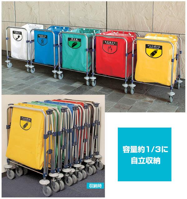 山崎産業 コンドル リサイクルカートY-2(※布袋付き)【代引不可】01