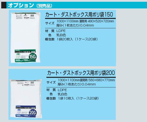 山崎産業 コンドル リサイクルカートY-2(※布袋付き)【代引不可】05