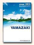YAMAZAKI環境用品総合カタログ