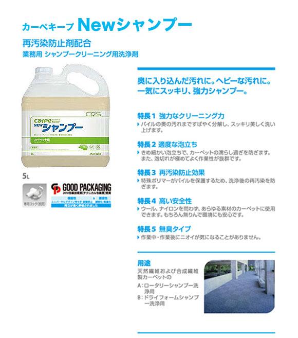 シーバイエス カーペキープニューシャンプー[5L] - シャンプークリーニング用洗剤01