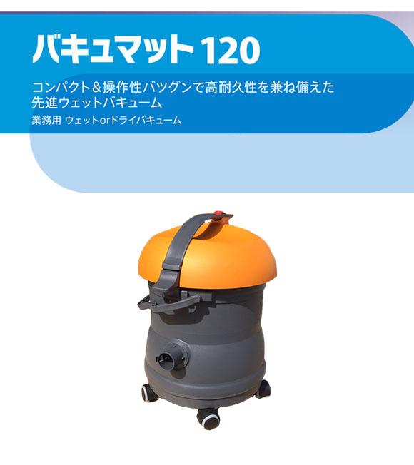 シーバイエス バキュマット120(ワンドセット・スタンダード4241493付き)(旧JWD-120) 01