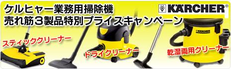 ケルヒャー業務用掃除機 期間限定特別価格キャンペーン!