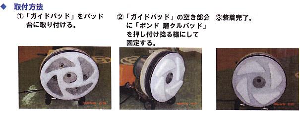 磨クルパッド ガイドパッド