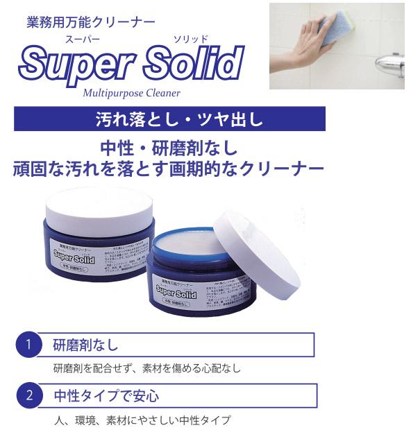 ノーリス スーパーソリッド[110g] - 研磨剤を含まない業務用中性万能クリーナー 01