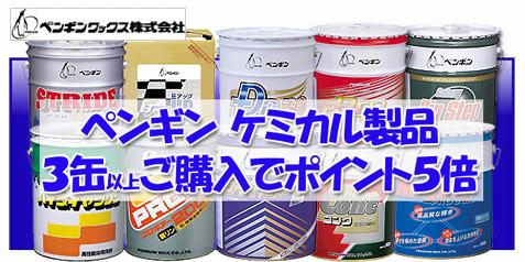 ペンギン3缶以上でポイント5倍対象製品一覧