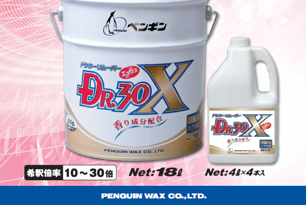 ペンギン ドクター30X - 香り成分配合 超最強剥離剤