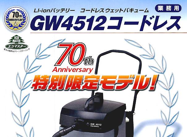 ペンギン GW4512コードレス