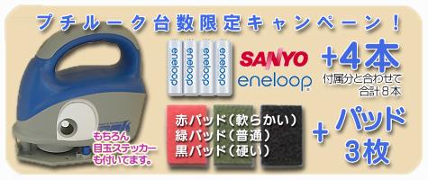 プチルーク台数限定スペアバッテリー・パッド3枚プレゼントキャンペーン