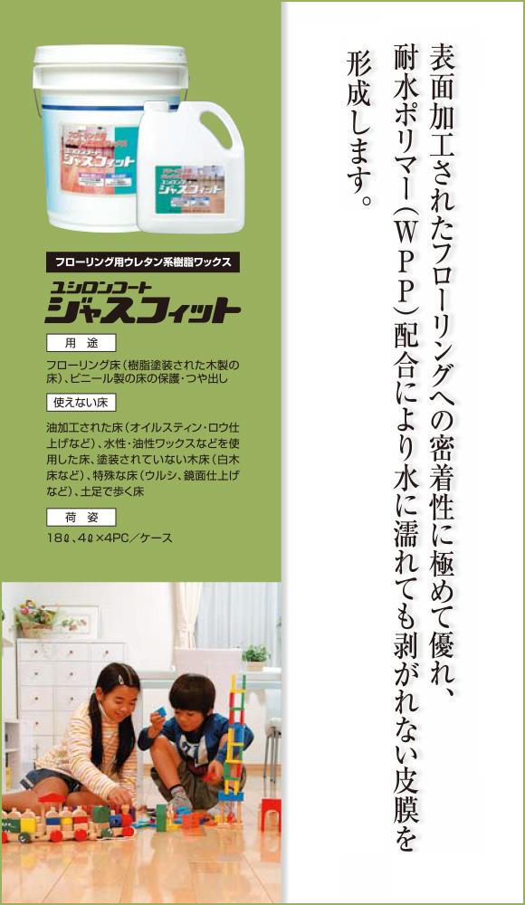 Nユシロ ユシロンコート ジャスフィット 02