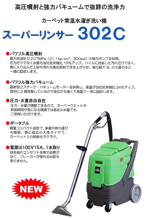 【リース契約可能】蔵王産業 スーパーリンサー302C【代引不可】01