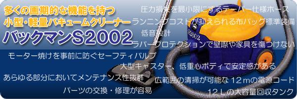 蔵王産業 バックマン S2002 - 小型強力バキュームクリーナー