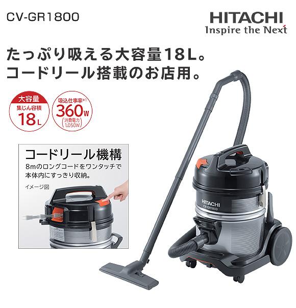 日立 CV-GR1800 - 業務用布フィルター掃除機[ダストカップ]01