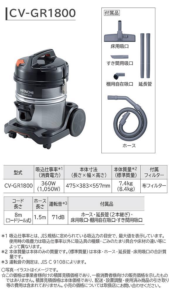 日立 CV-GR1800 - 業務用布フィルター掃除機[ダストカップ]04