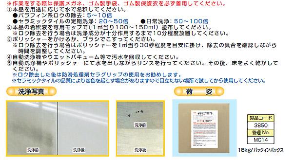 リンダ セラリムーバーS[18kg] - セラミックタイル用ロウ除去剤02