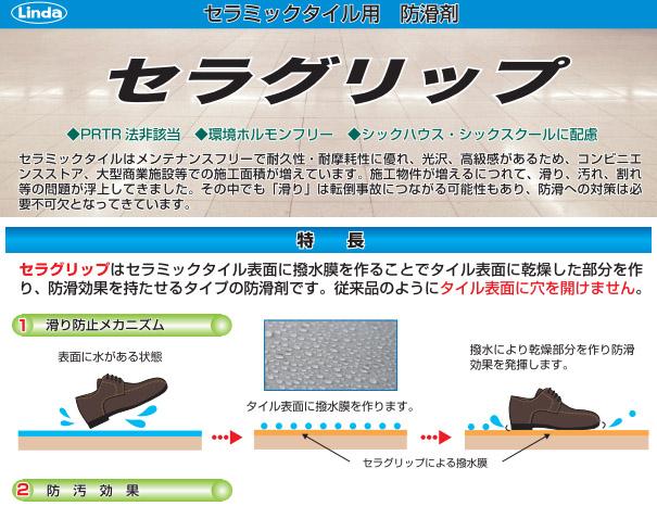 横浜油脂工業(リンダ)  セラグリップ - 撥水膜タイプ セラミックタイル用防滑剤01
