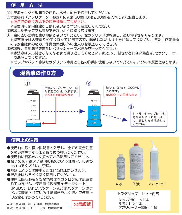 横浜油脂工業(リンダ)  セラグリップ - 撥水膜タイプ セラミックタイル用防滑剤03