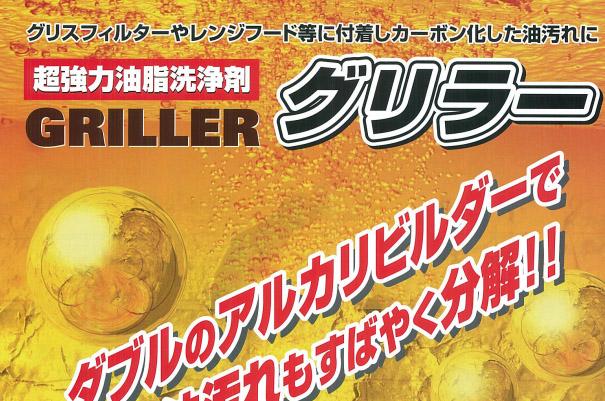 横浜油脂工業(リンダ) グリラー - 強力動植物系油脂専用洗浄剤01