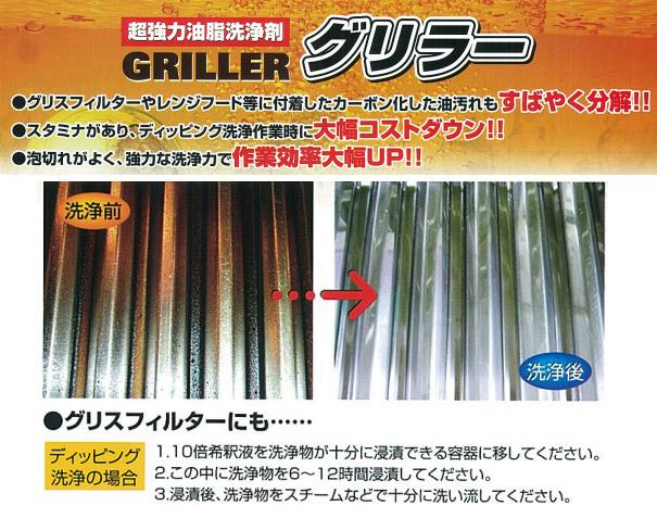 横浜油脂工業(リンダ) グリラー - 強力動植物系油脂専用洗浄剤03