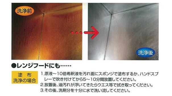 横浜油脂工業(リンダ) グリラー - 強力動植物系油脂専用洗浄剤04