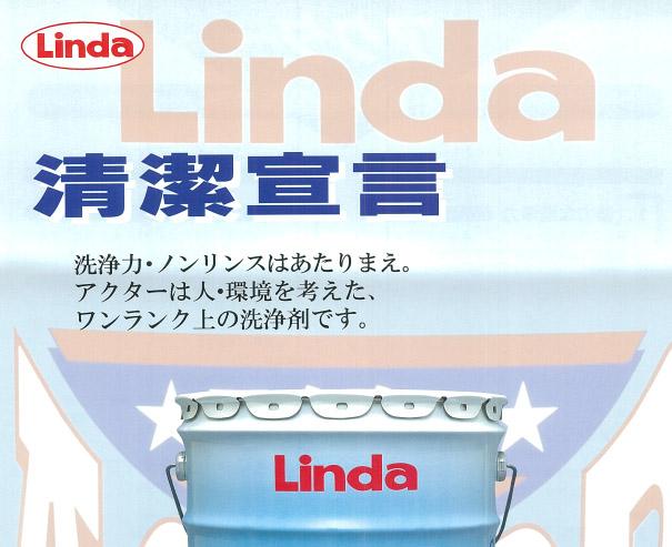 リンダ アクター[18kg] - 高性能表面洗浄剤01