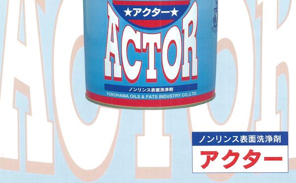 リンダ アクター[18kg] - 高性能表面洗浄剤02