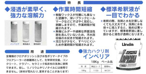 リンダ インペリア[18kg] - 強力剥離剤03
