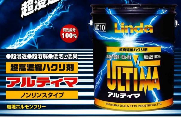 リンダ アルティマ[18kg] - 有効成分100%・超高濃縮剥離剤02