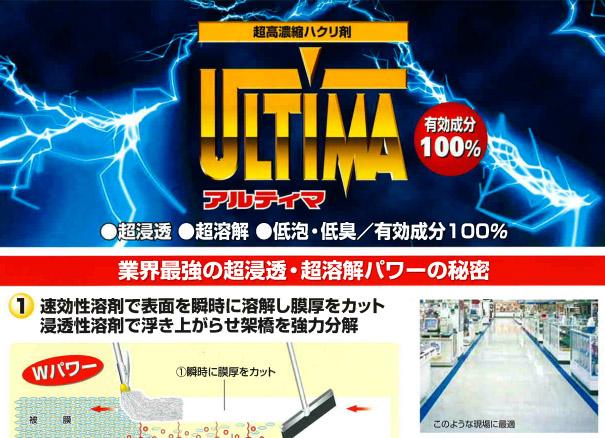 リンダ アルティマ[18kg] - 有効成分100%・超高濃縮剥離剤03