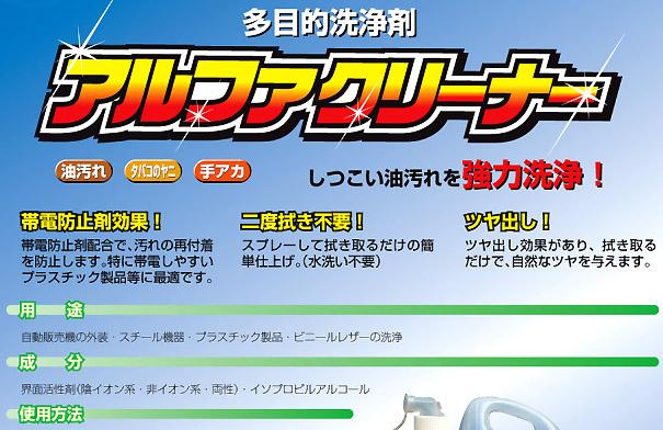 アルファクリーナー エアコンパネル用洗剤01