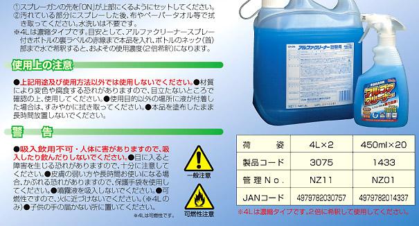 アルファクリーナー エアコンパネル用洗剤02