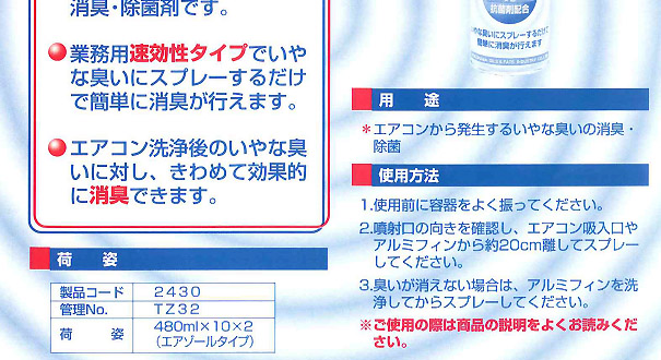 イレーサー・プロ エアコン用消臭・除菌剤02