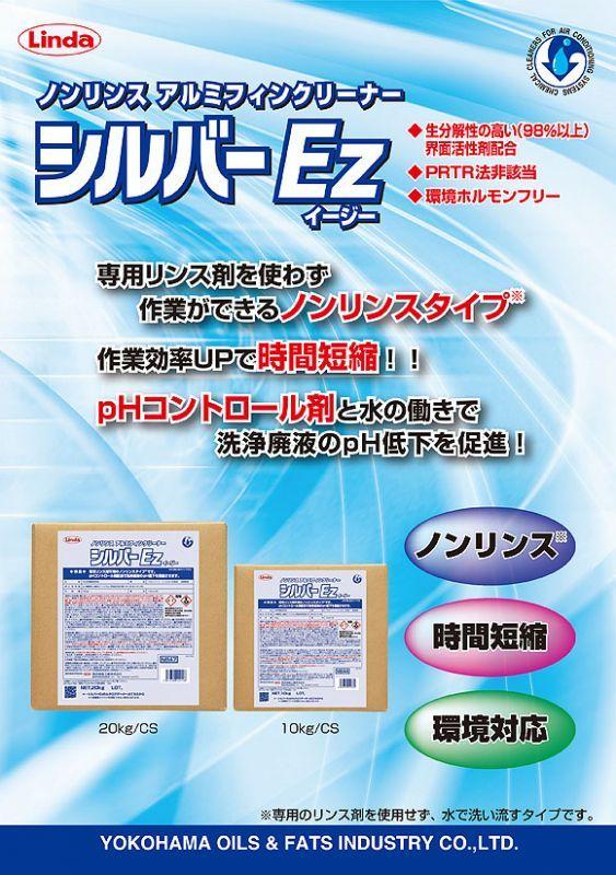 横浜油脂工業(リンダ) シルバーEz(イージー)[10kg] - 専用リンス剤不要のノンリンスタイプアルミフィンクリーナー01