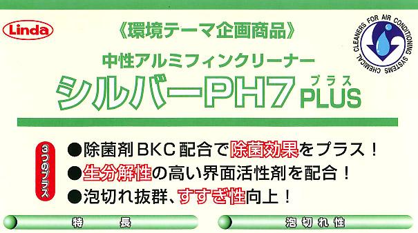 横浜油脂工業(リンダ) シルバーPH7プラス[10kg] - アルミフィン洗浄剤・中性タイプ01
