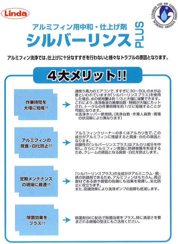横浜油脂工業(リンダ) シルバーリンスプラス[10kg] - アルミフィン用中和・仕上げ剤01