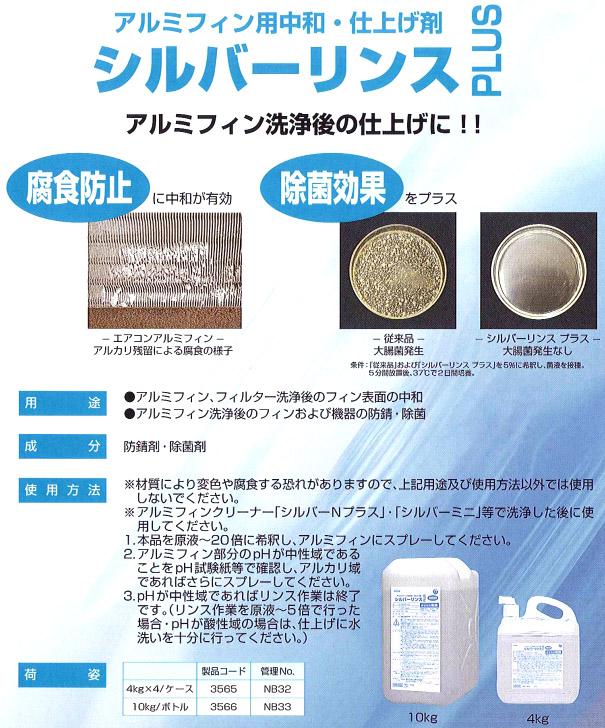 横浜油脂工業(リンダ) シルバーリンスプラス[10kg] - アルミフィン用中和・仕上げ剤02