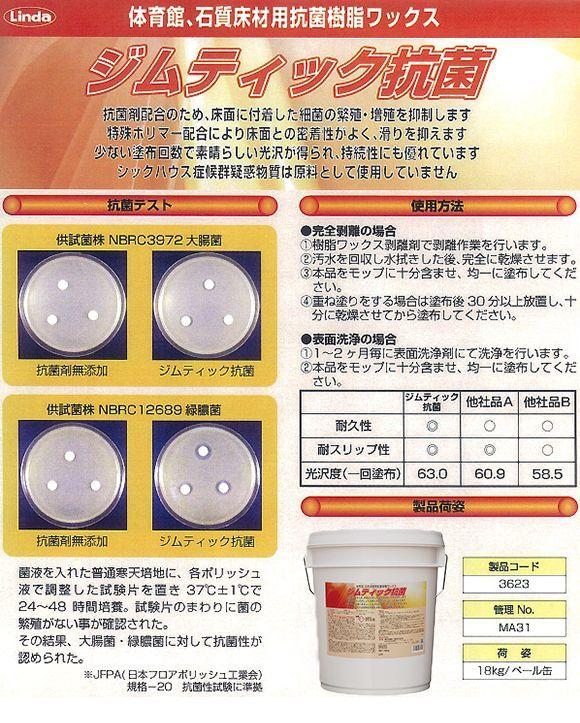 リンダ ジムティック抗菌01