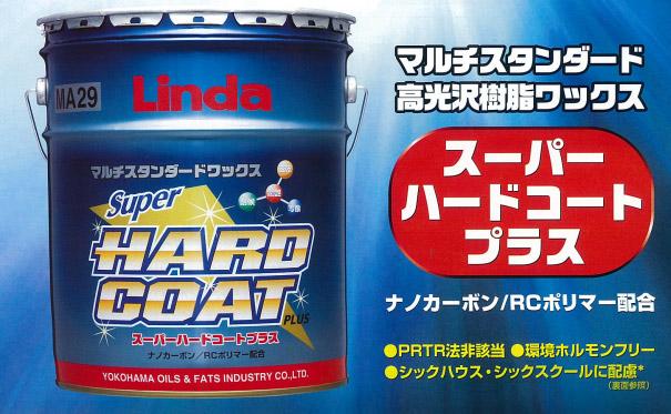 リンダ スーパーハードコート・プラス-マルチスタンダード高光沢樹脂ワックス02