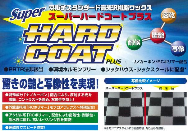 リンダ スーパーハードコート・プラス-マルチスタンダード高光沢樹脂ワックス03