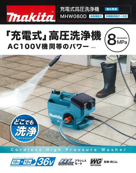マキタ MHW080DPG2_01